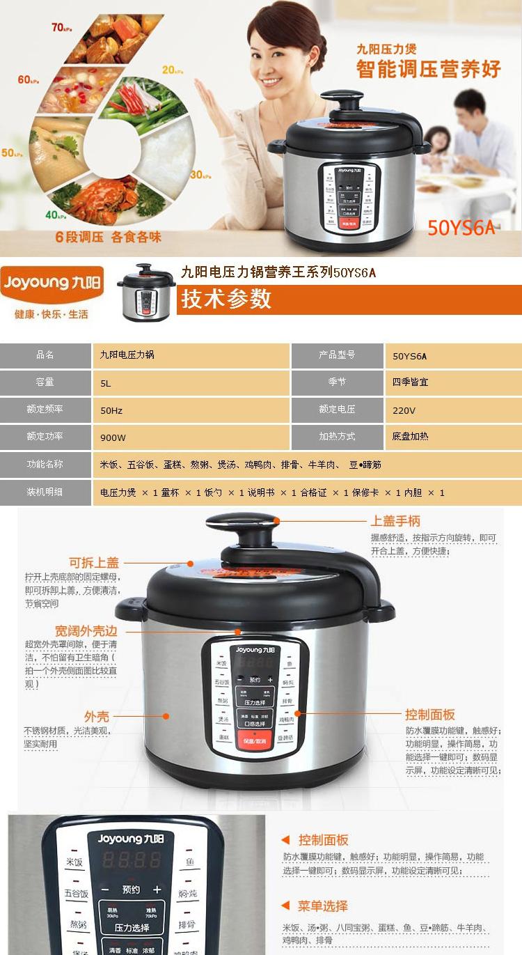 九阳(joyoung)电压力煲jyy-50ys6a电压力锅高压锅24