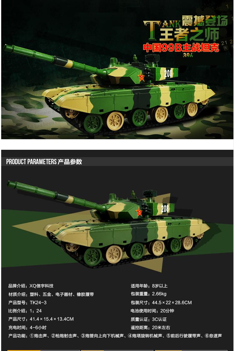 充电儿童玩具军事坦克