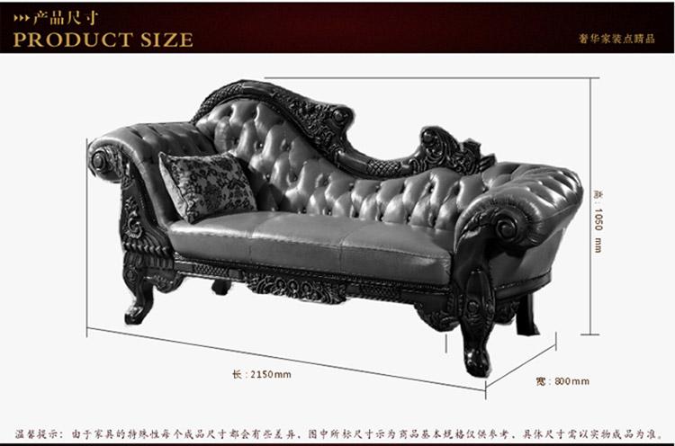 思巧欧式家具 真皮贵妃椅