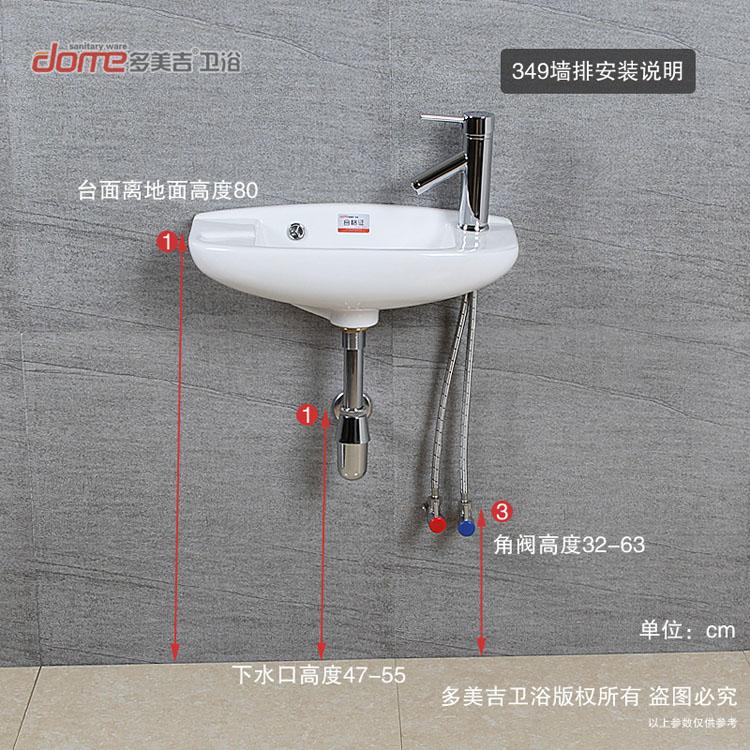 多美吉卫浴阳台陶瓷小挂盆 挂墙式洗手盆 儿童洗脸盆349(左盆地排下水