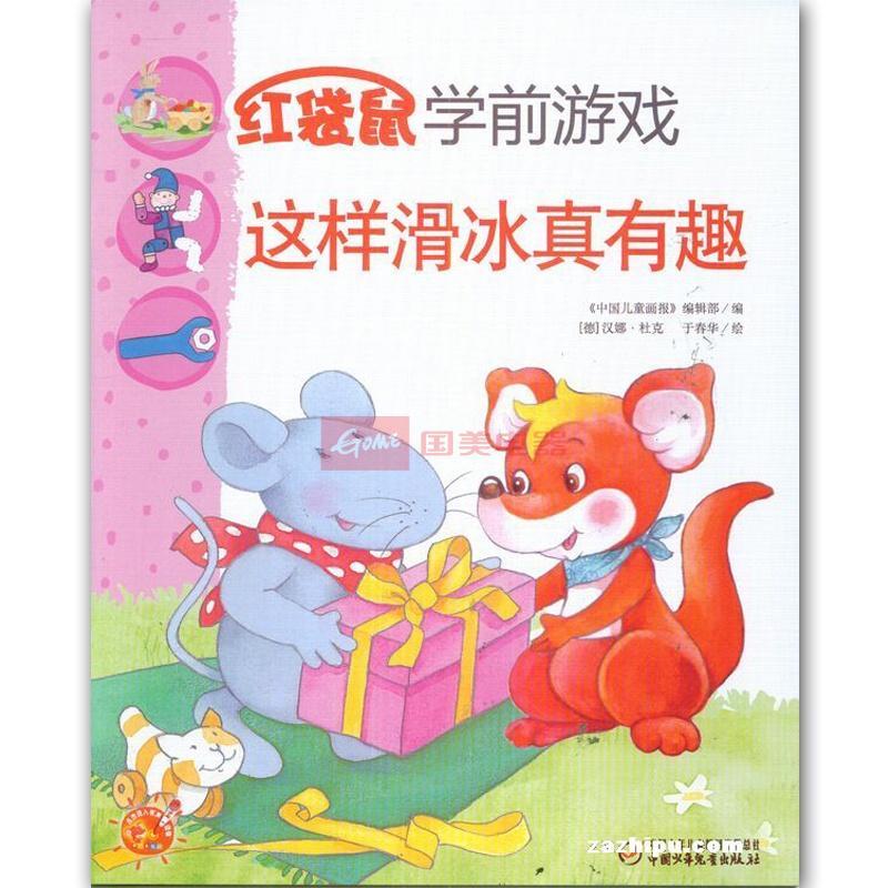 幼儿杂志中国儿童画报09年10年红袋鼠学前语文数学10