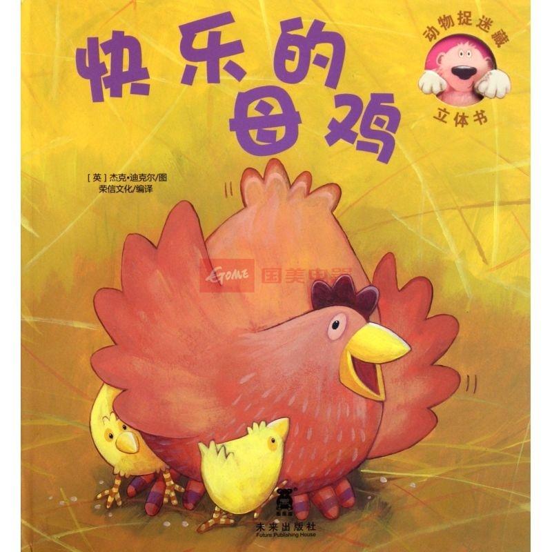 《快乐的母鸡(精)/动物捉迷藏立体书》图片展示-国美