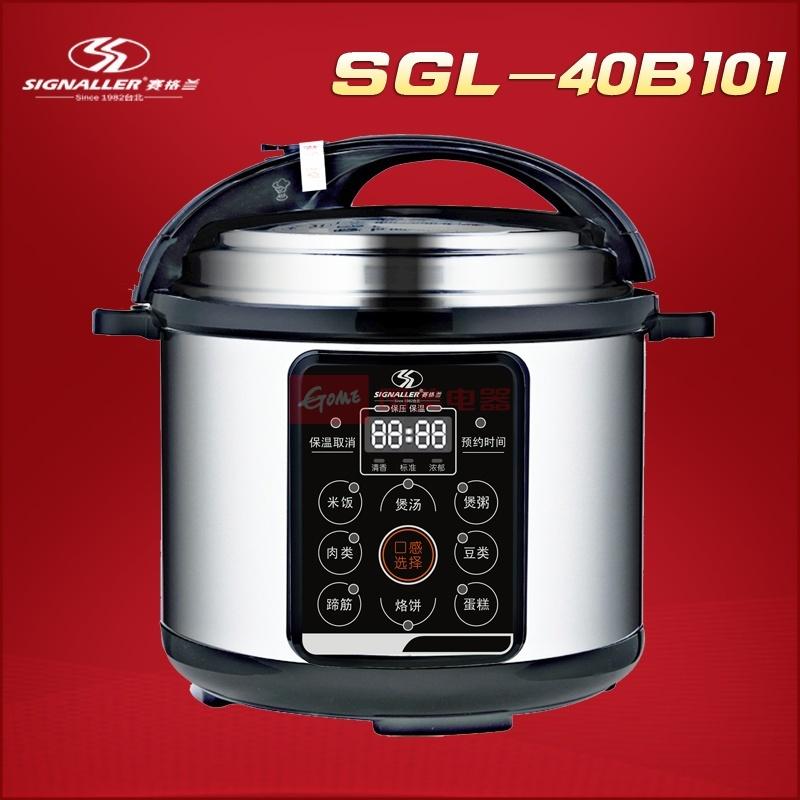 赛格兰sgl-40b101电压力锅