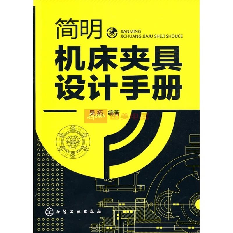 《简明机床夹具设计手册》【摘要图片