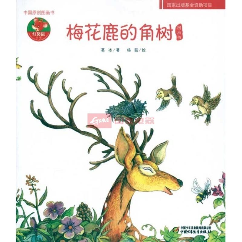 梅花鹿的角树/中国原创图画书