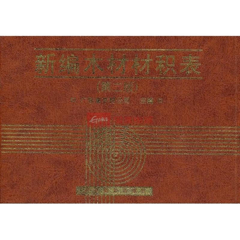 《新编木材材积表(第二版)》()【简介|评价|摘要