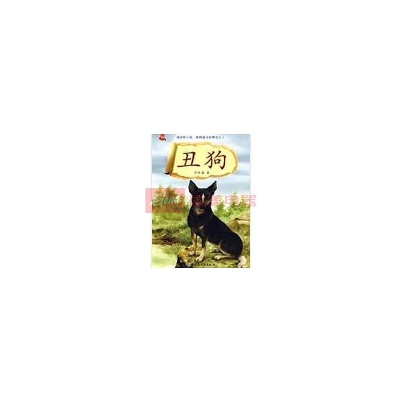 《丑狗-名家动物小说》()【简介|评价|摘要|在线阅读