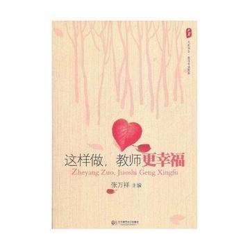 《这样做,教师更幸福 大夏书系》(张万祥)【简介