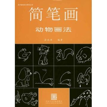《简笔画动物画法》(涂永录)【简介|评价|摘要|在线