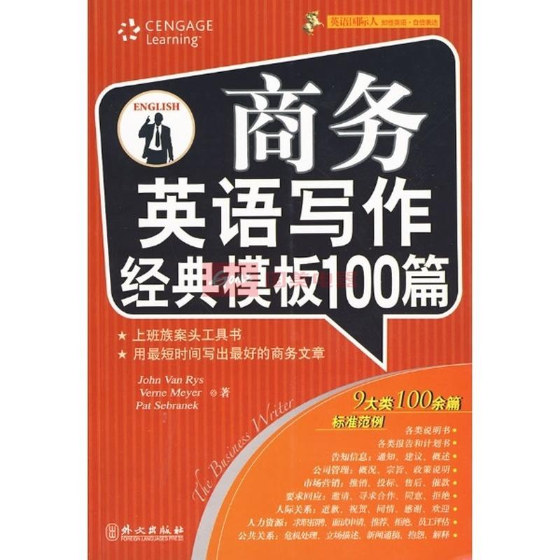《商务英语写作经典模板100篇》【摘要