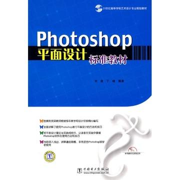 photoshop 平面设计标准教材