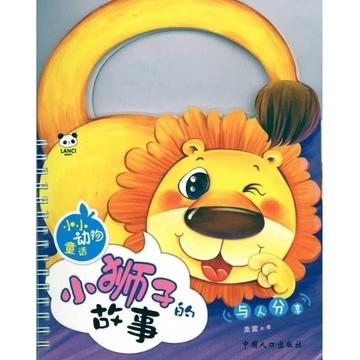 《小小动物童话/小狮子的故事》(柔萱)【简介|评价