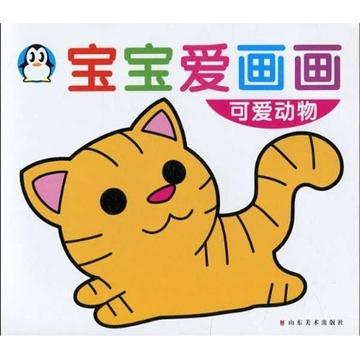 《宝宝爱画画-可爱动物》【摘要