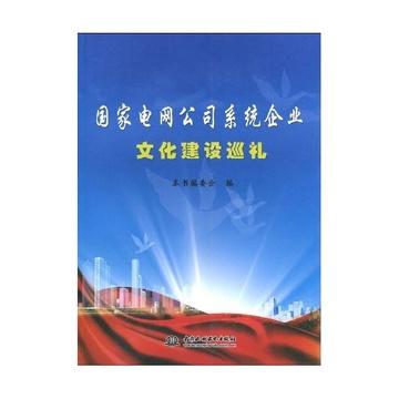 《国家电网公司系统企业文化建设巡》【摘要