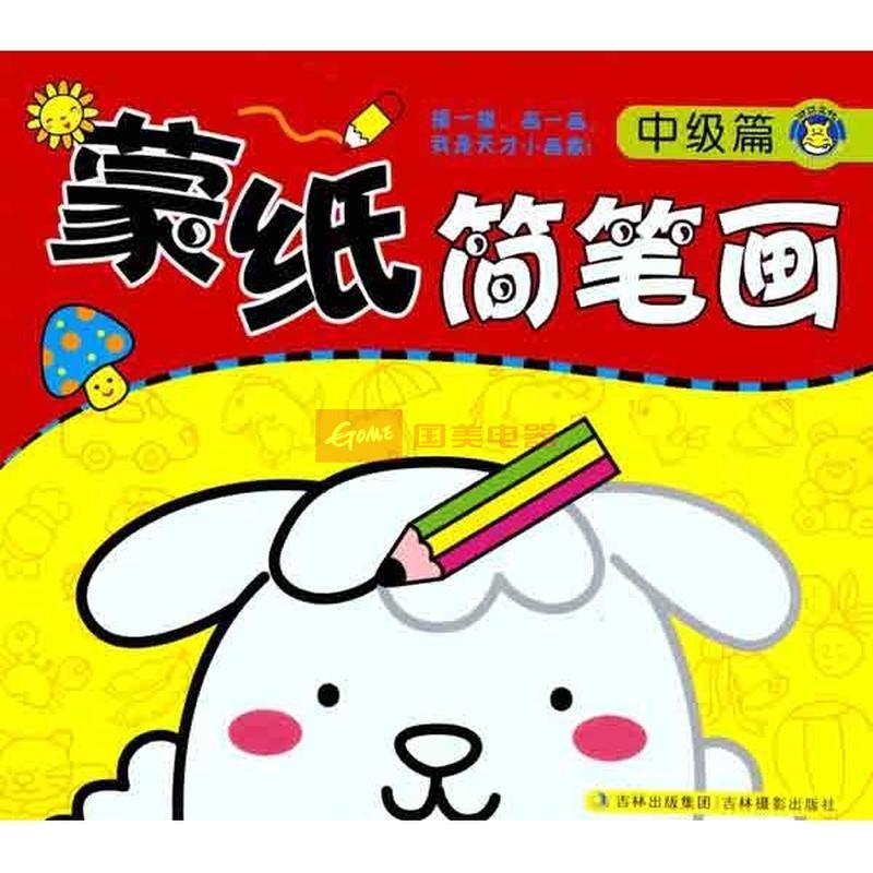 《蒙纸简笔画·中级篇》(河马文化)【简介|评价|摘要