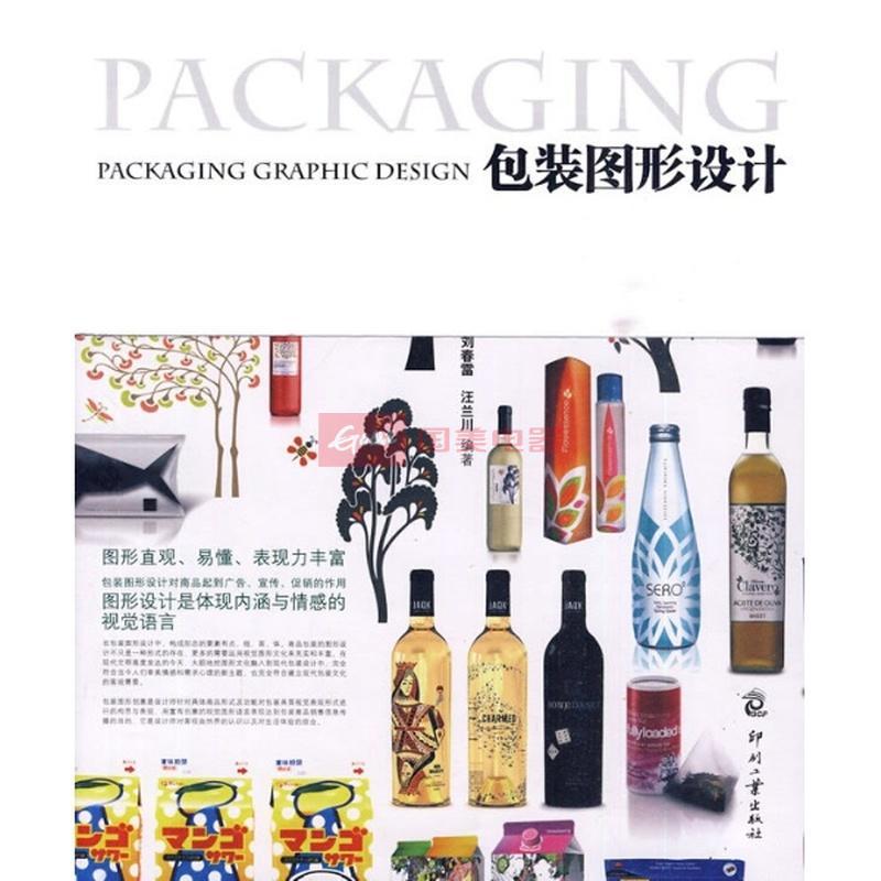《包装图形设计》(刘春雷,汪兰川 编著)【简介|评价