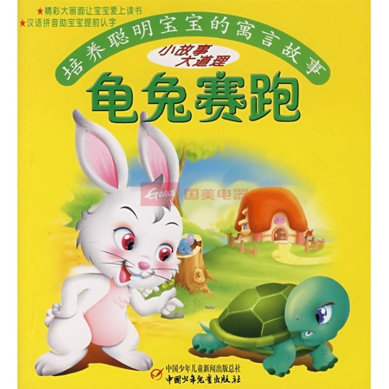 《龟兔赛跑/小故事大道理》(庄之明)【简介|评价