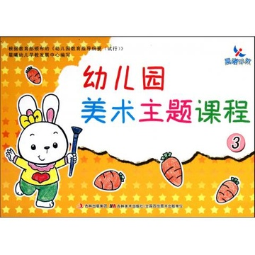 《幼儿园美术主题课程(3)》(厉虹)【简介|评价|摘要