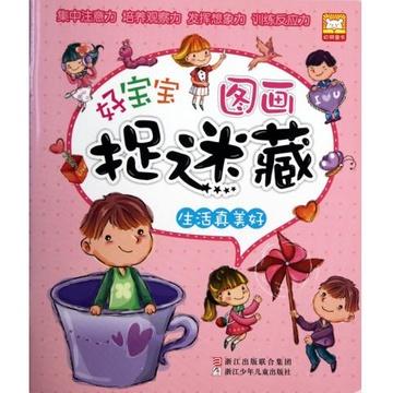 生活真美好/好宝宝图画捉迷藏   国美在线   国美在线   躲