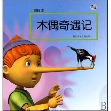 《木偶奇遇记(精)/他她阅读》【摘要