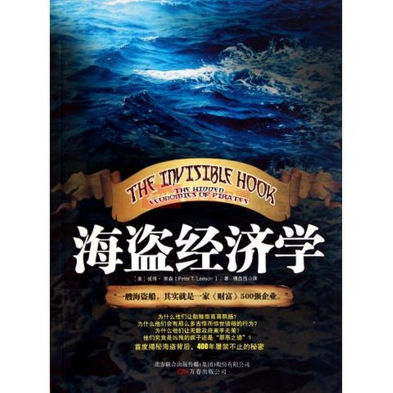 图书相关关键词               国美在线为您找到 海盗经济学图书图片