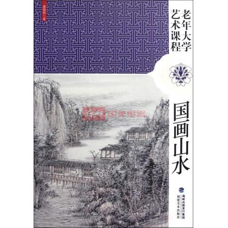 国画山水(老年大学艺术课程)