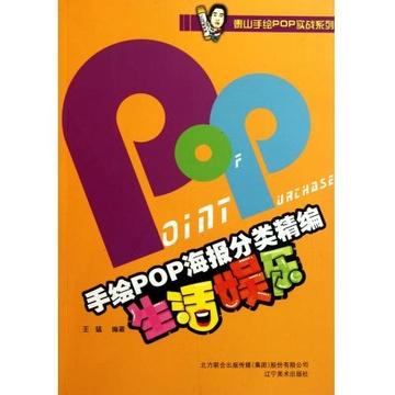 《手绘pop海报分类精编(生活娱乐)/泰山手绘pop实战