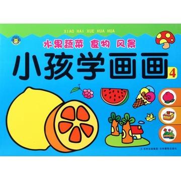 《小孩学画画(4水果蔬菜食物风景)》【摘要