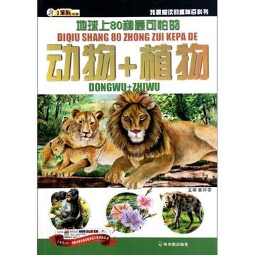 《地球上80种最可怕的动物+植物》