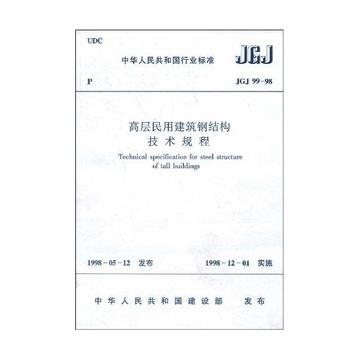 《高层民用建筑钢结构技术规程》()【简介|评价|摘要