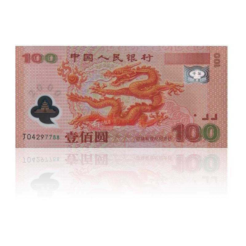 2000年迎接新世纪纪念钞 千禧龙钞