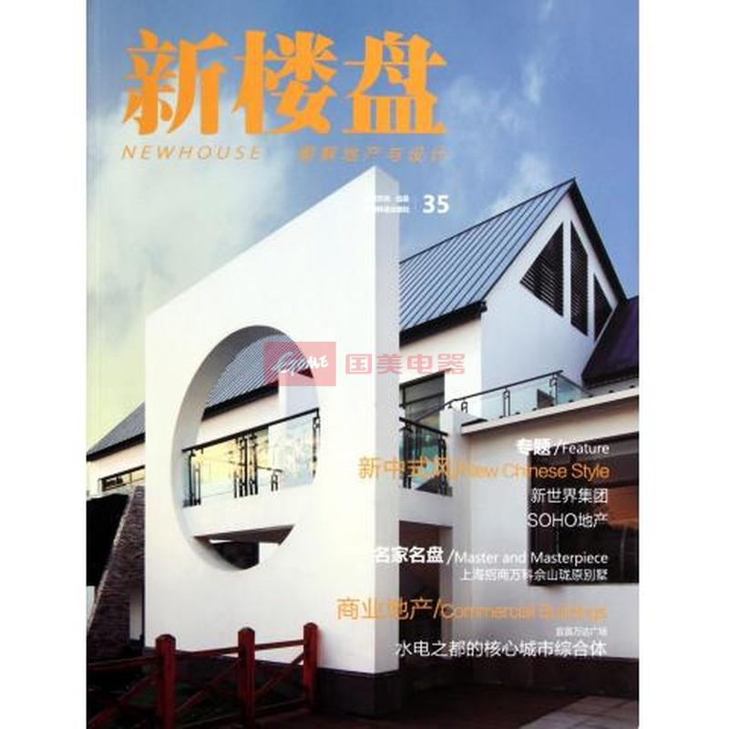 新楼盘(35新中式风)