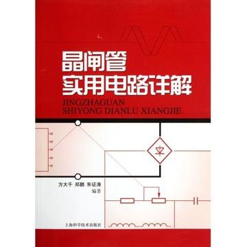 晶闸管实用电路详解