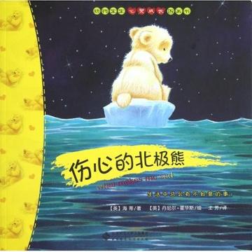 《伤心的北极熊/动物宝宝心灵成长图画书》【摘要