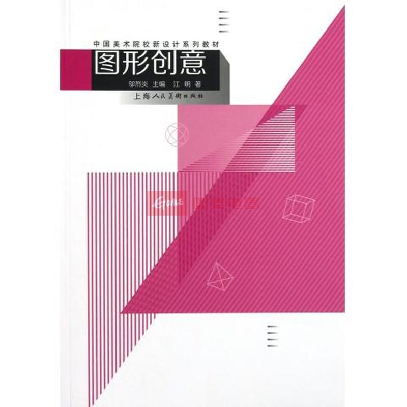 图形创意(中国美术院校新设计系列教材)