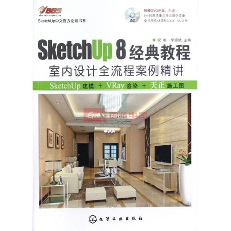 sketchup8经典教程(附光盘室内设计全流程案例精讲