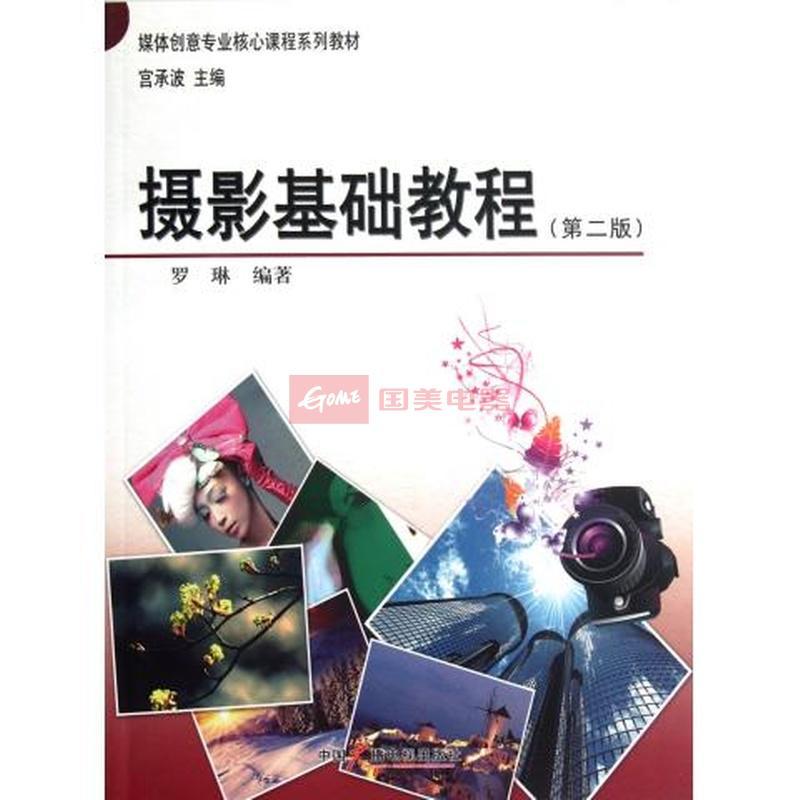 《摄影基础教程(第2版媒体创意专业核心课程系列教材