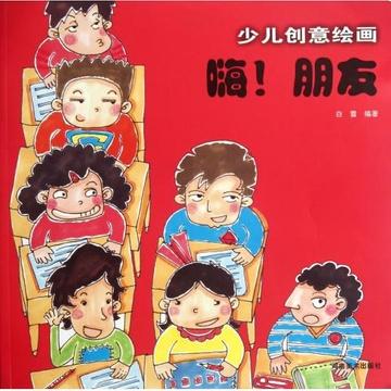作品:斑马-儿童画作品欣赏-小鸭子儿童   创意美术》征集 少儿