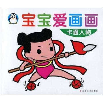 《寶寶愛畫畫-卡通人物》()【簡介|評價|摘要|在線】