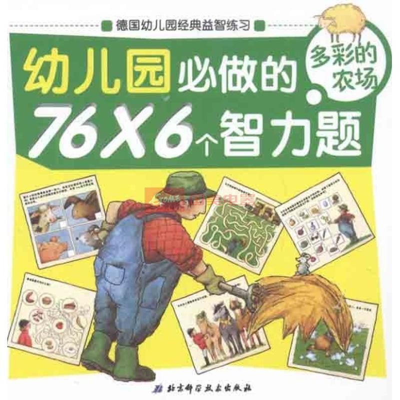 《幼儿园必做的76×6个智力题(多彩的农场)》((德))