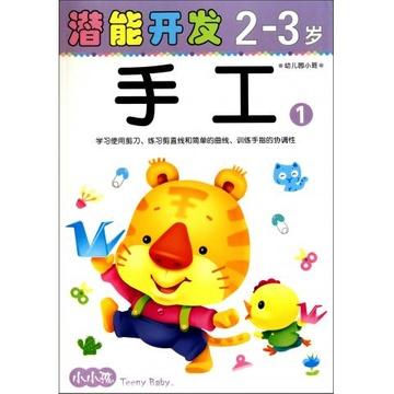 《手工(幼儿园小班2-3岁1)/潜能开发》【摘要