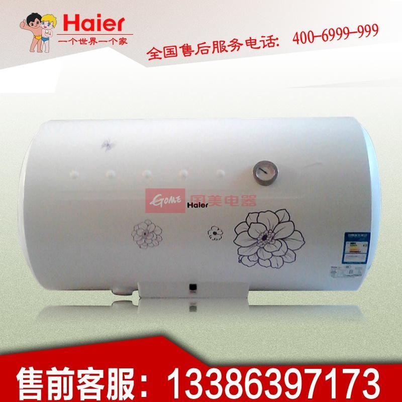 海尔es80h-hc(e)电热水器80升防电墙保护