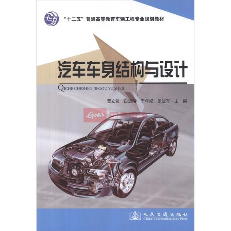 《汽车车身结构与设计》(曹立波)【简介|评价|摘要