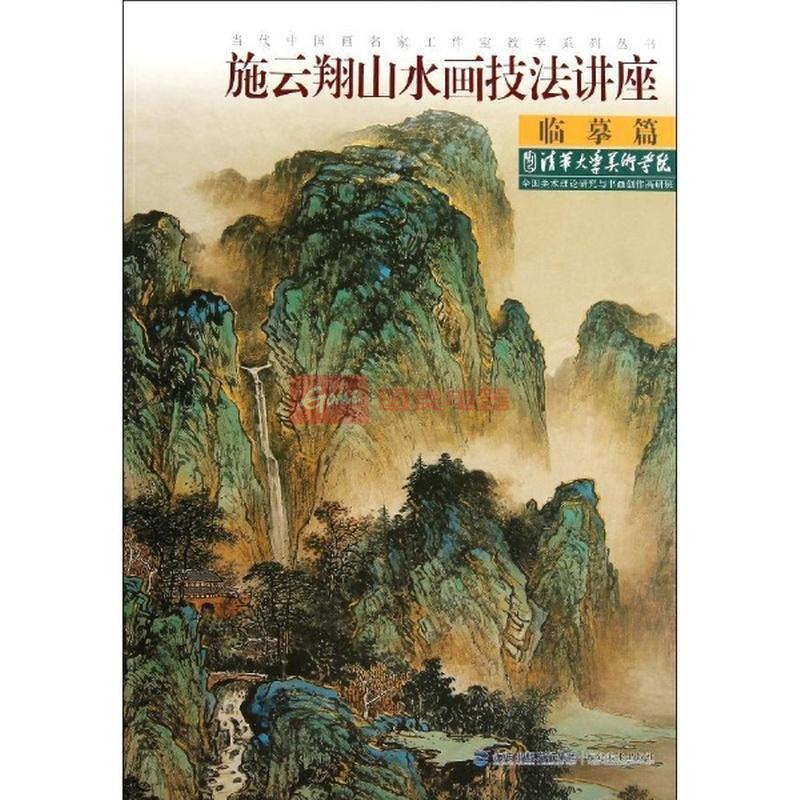 《施云翔山水画技法讲座--临摹篇》()【简介|评价