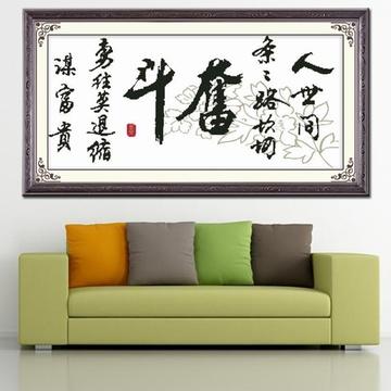 华庭丽娜书法字画系列精准印花十字绣 奋斗字版 书房装饰画 印好图案