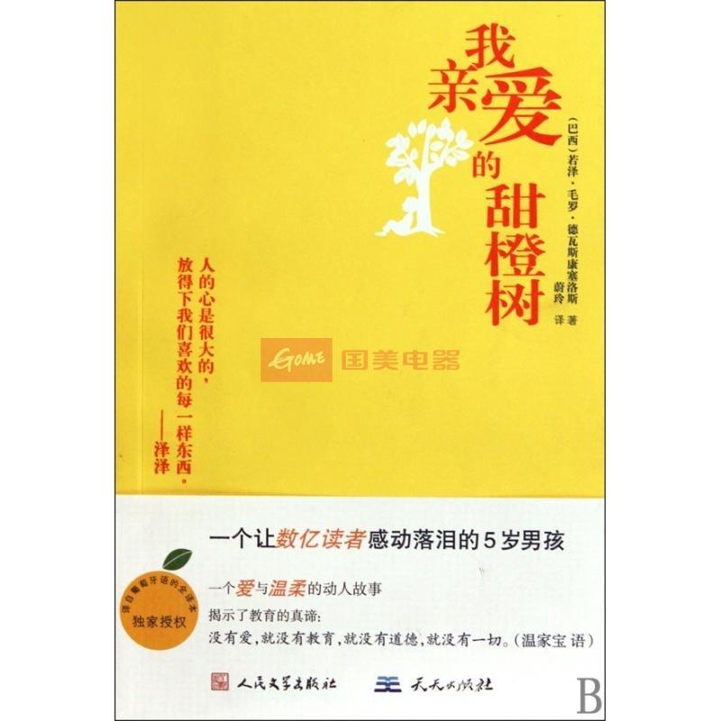 我亲爱的甜橙树简介_《我亲爱的甜橙树》()【简介 评价 摘要 在线阅读】