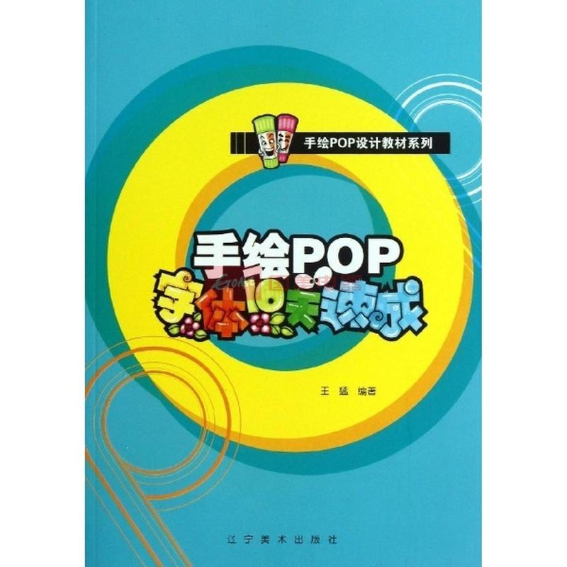 《手绘pop字体10天速成》()【简介|评价|摘要|在线】