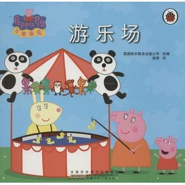 《游乐场:小猪佩奇》()【简介|评价|摘要|在线阅读