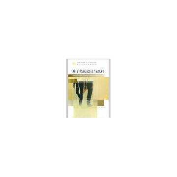 《裤子结构设计与纸样》()【简介|评价|摘要|在线
