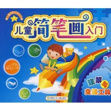 《建筑与交通工具/儿童简笔画入门》()【简介|评价